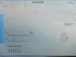 自動車検査更新申請用紙