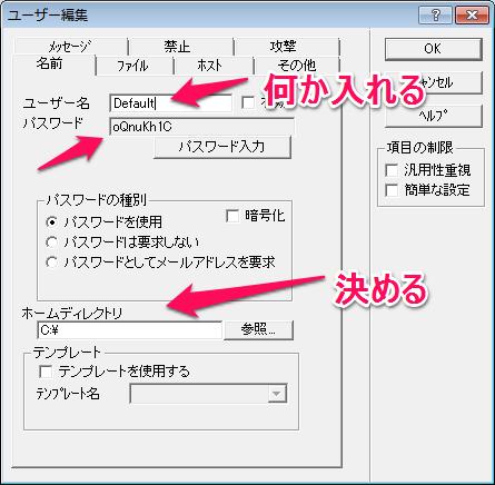 Tiny FTP Daemonユーザー設定