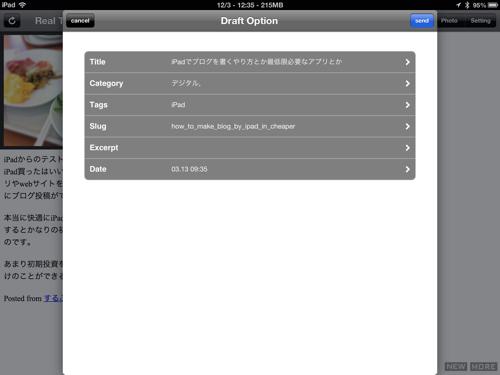 iPadでのブログ投稿とっかかりはこんなんでどうでしょう、これで…