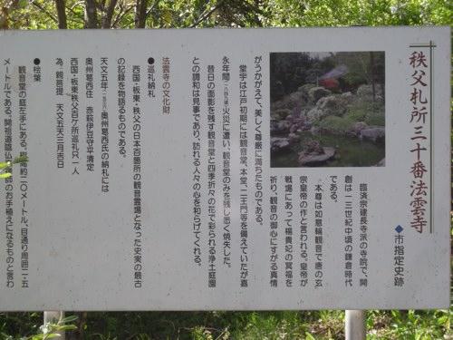 鶯のさえずる法雲寺