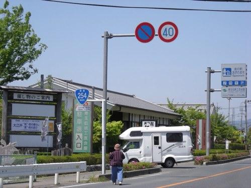 道の駅小川町
