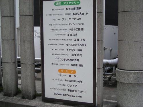 松江のおやつさろん