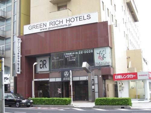グリーンリッチホテル