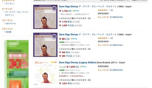 AmazonでのDave Digs Disney