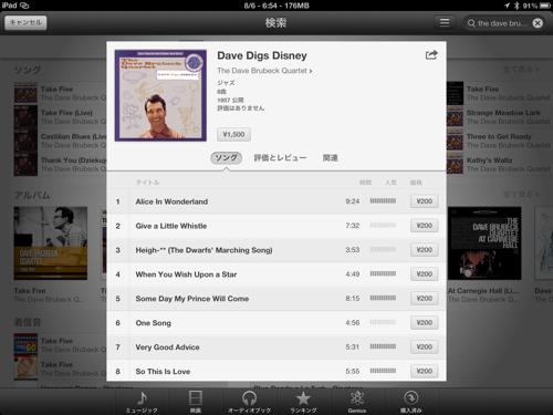 iTunesでのDave Digs Disney