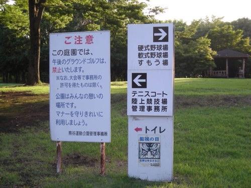熊谷さくら運動公園