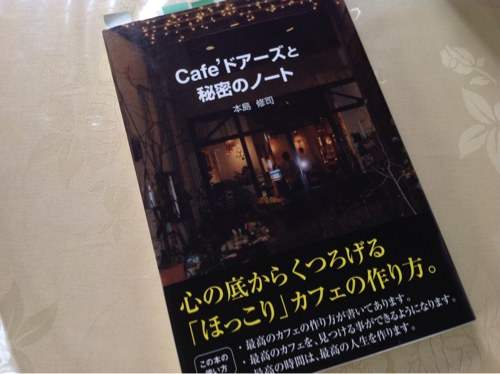 Cafe'ドアーズと秘密のノート