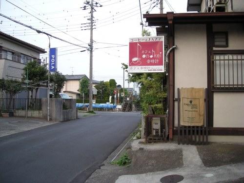 行田にある音時計というカフェは理想に近いのでときどきは通いたい