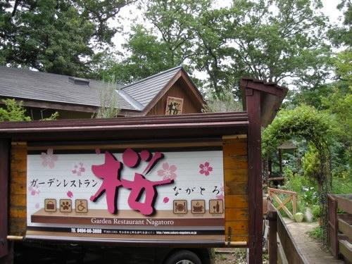 長瀞のガーデンレストラン桜