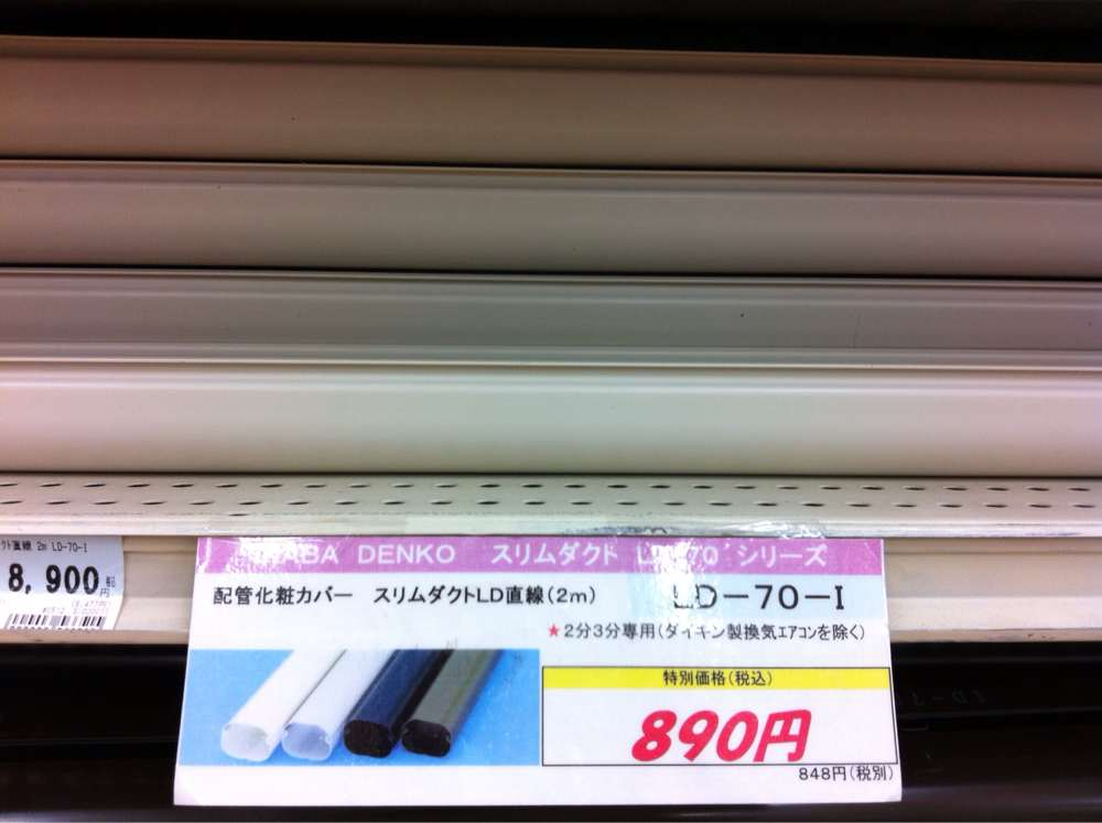 エアコン配管化粧カバー