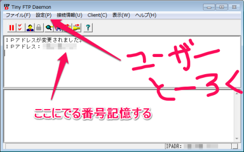 Tiny FTP Daemon画面